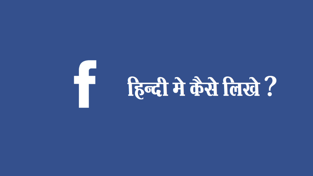How to Write, Post or Comment on Facebook in Hindi