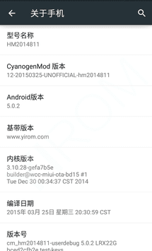 CM12 Android 5.0 Lollipop Rom For Xiaomi Redmi 2 8